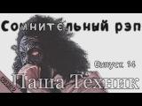 Паша Техник про ГуфаЯниксаДом 2. Сомнительный Рэп 14