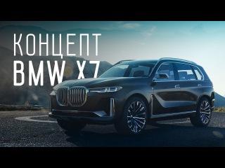 ЛИНКОР ИМПЕРИИ/BMW X7/БОЛЬШОЙ ТЕСТ ДРАЙВ/ДНЕВНИКИ IAA