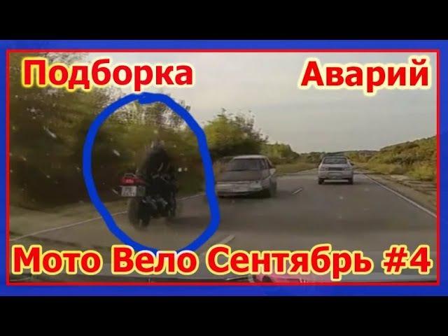Подборка Аварий Мото - Вело Сентябрь 2017 г №4