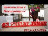 Знакомства в Новосибирске