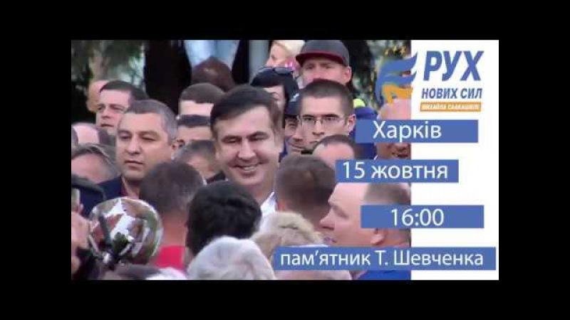 Михайло Саакашвілі їде до Харкова (15 жовтня)
