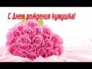 Красивое Поздравление Куме. Для Любимой Кумы В День Рождения.