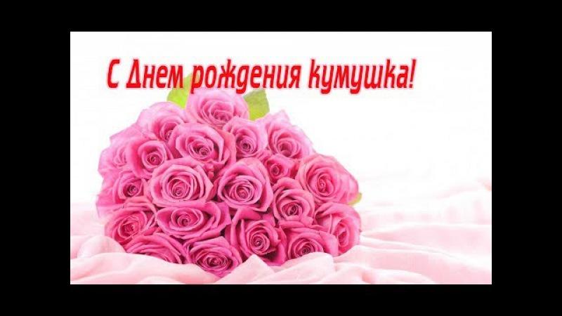 Красивое Поздравление Куме Для Любимой Кумы В День Рождения