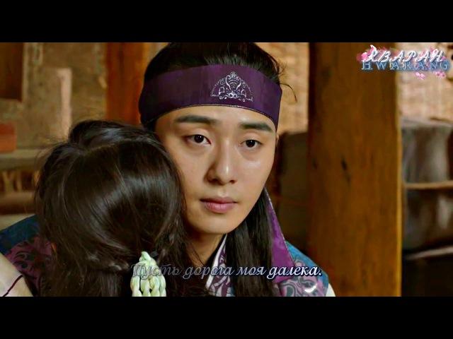 [rus sub] Han Dong Geun (한동근) - Wherever It Is (Hwarang 화랑 OST)