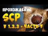 Прохождение SCP: Containment breach v1.3.3 7 - Чума зомби и затерянный лес!