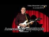 Александр ЗВИНЦОВ -