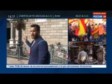 Новости на Россия 24  Сезон  С вещами на выход Мадрид дал каталонским чиновникам час, чтобы покинуть парламент