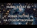 Hubblecast 82 Новий погляд на Стовпи творіння