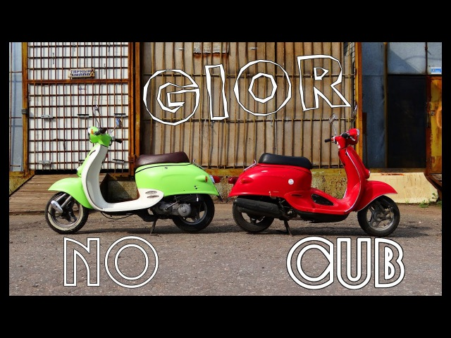 Honda Giorno Honda Giorcub - обзор, сравнение, тест-драйв
