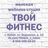 Твой фитнес - женская wellness-студия г. Лобня