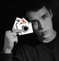 Дмитрий Варин