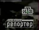 Профессия - репортёр (НТВ, 18.03.1999) Анонс