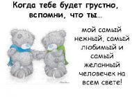 Люблю тебя, мой хороший)) Больше жизни)) Не могу без тебя)))