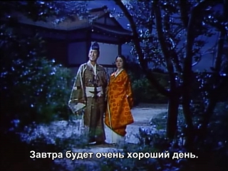 «Врата ада»  1953  Режиссер: Тэйносукэ Кинугаса   драма (рус. субтитры)