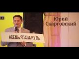Юрий Скарговский