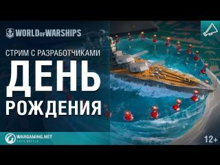Праздничный стрим на День Рождения World of Warships!