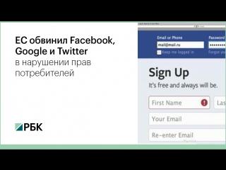 ЕС оштрафует Facebook, Google и Twitter за нарушение прав потребителей