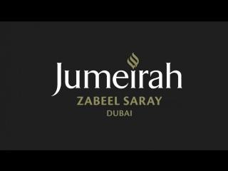 JUMEIRAH ZABEEL SARAY 5  (ОАЭ, Дубаи)