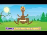 Караоке для детей - Песенка-считалочка Кенгурята развивающий мультик