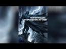 Темный рыцарь Возрождение легенды 2012 The Dark Knight Rises