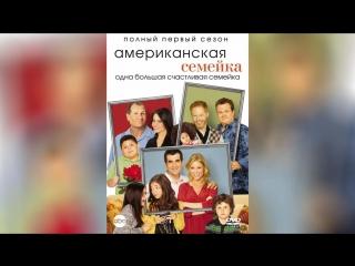 Американская семейка (2009