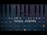 Премьера! Ольга Бузова - Равновесие (20.09.2017) Тизер