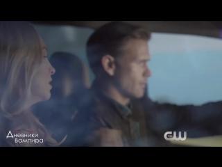 Дневники вампира 8 сезон [Обзор] ⁄ The Vampire Diaries [Трейлер на русском]