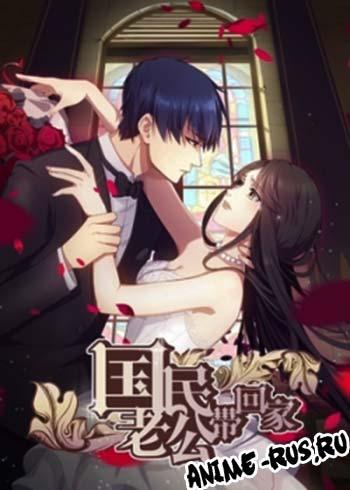 Смотреть онлайн аниме Идеальный муж и я, или как украсть 55 поцелуев