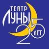 """Московский """"Театр Луны"""""""