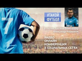 Кержаков и Денисов в гостях программы #ТАКОЙФУТБОЛ