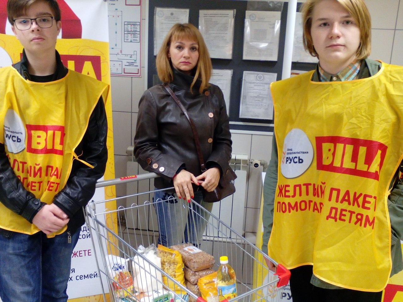Желтый пакет помогает детям! Акция продолжается!