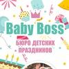 Аниматоры на детский праздник Воронеж | BabyBoss