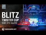 WoT Blitz. Twister Cup. Вспоминаем, как это было