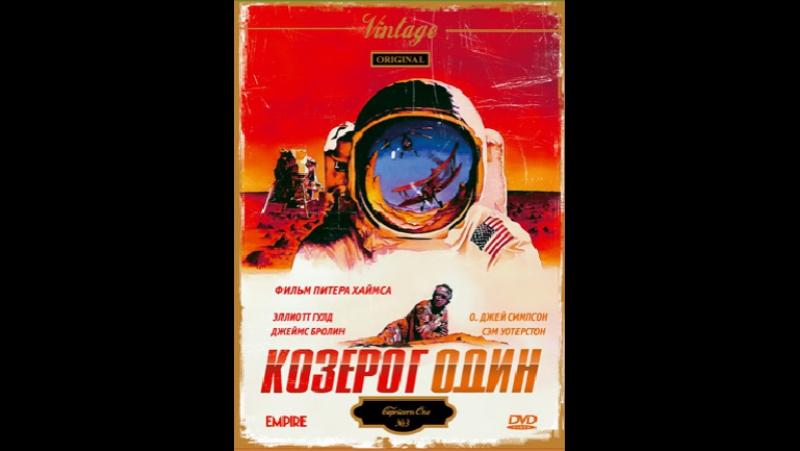 «Capricorn One» (Козерог-1) |1977| Режиссёр: Питер Хайамс | фантастика, триллер, драма | BDRip 720p