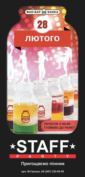 Продовжуємо традиційні STAFF party вечірки в Банці. Цього разу чекаєм