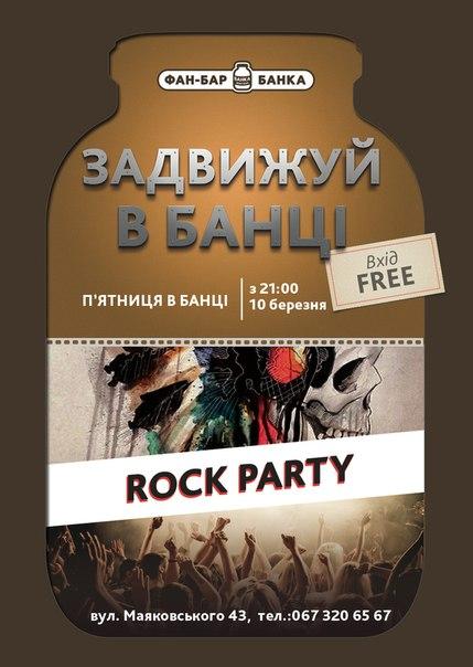 Вже сьогодні, 10 березня, Фан-Бар Банка Маяковського запрошує тебе на