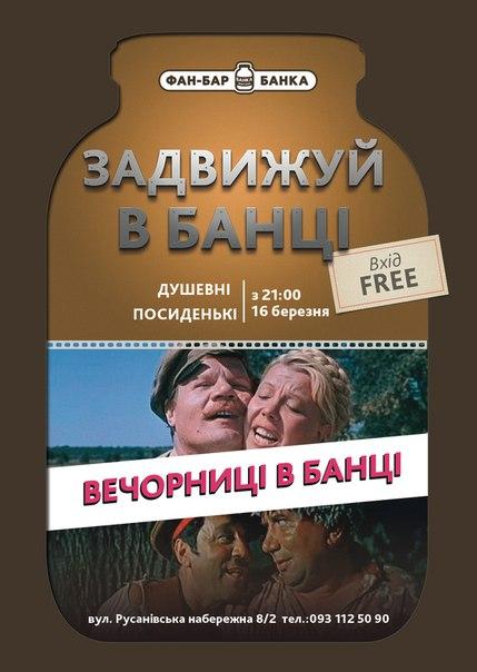 Банка Русанівка запрошує всіх щирих банкарів на українські вечорниці.