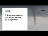 Самолет сел на посадку во время смерча в Сочи