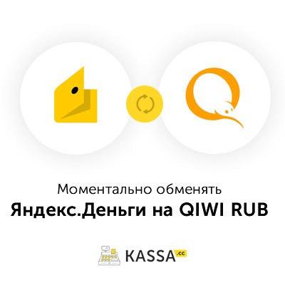 Обменять Яндекс Деньги на QIWI RUB (Яндекс.Деньги → QIWI RUB)
