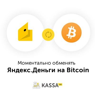 Обменять Яндекс Деньги на BTC (Яндекс.Деньги → BTC)