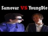 Teaser: Samovar VS YoungDie