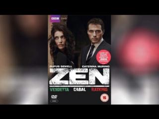 Дзен (2011) | Zen