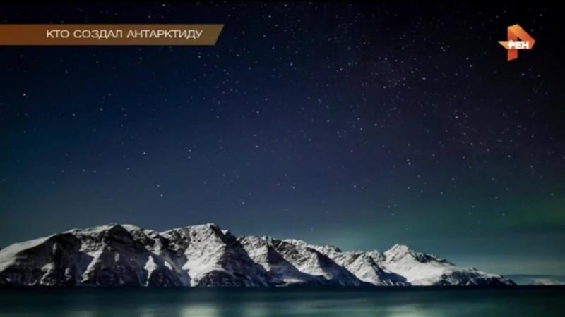 Тайны мира с Анной Чапман. Кто создал Антарктиду? (24.07.2017)