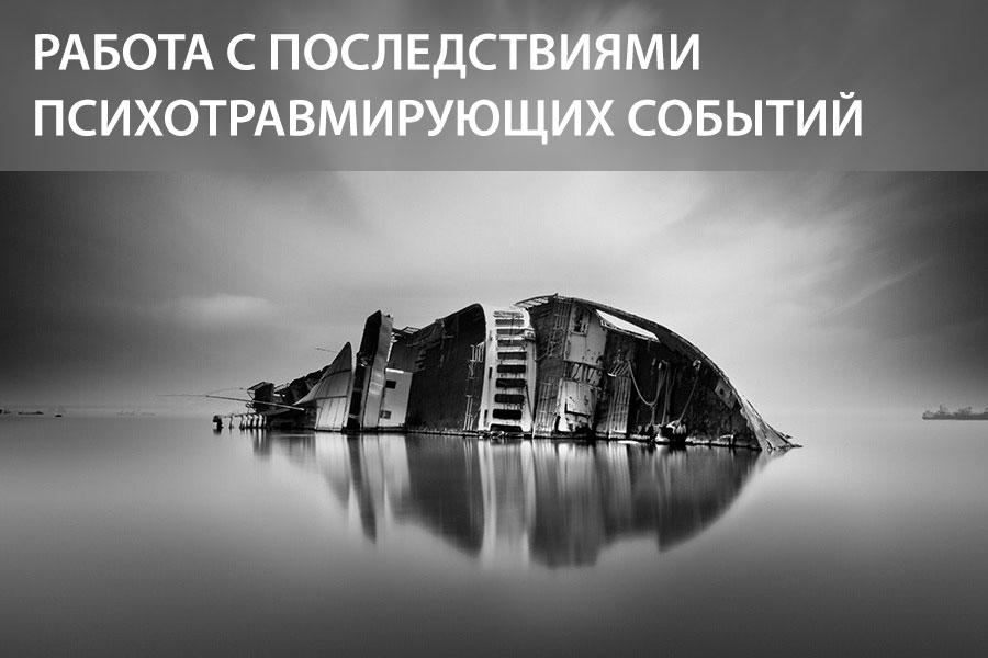 Афиша Краснодар Работа с последствиями психотравмирующих событий
