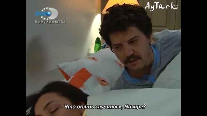 Зять-иностранец - Yabançi damat - 86 серия с русскими субтитрами.