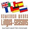 Школа Lingua Seasons.Изучение иностранных языков