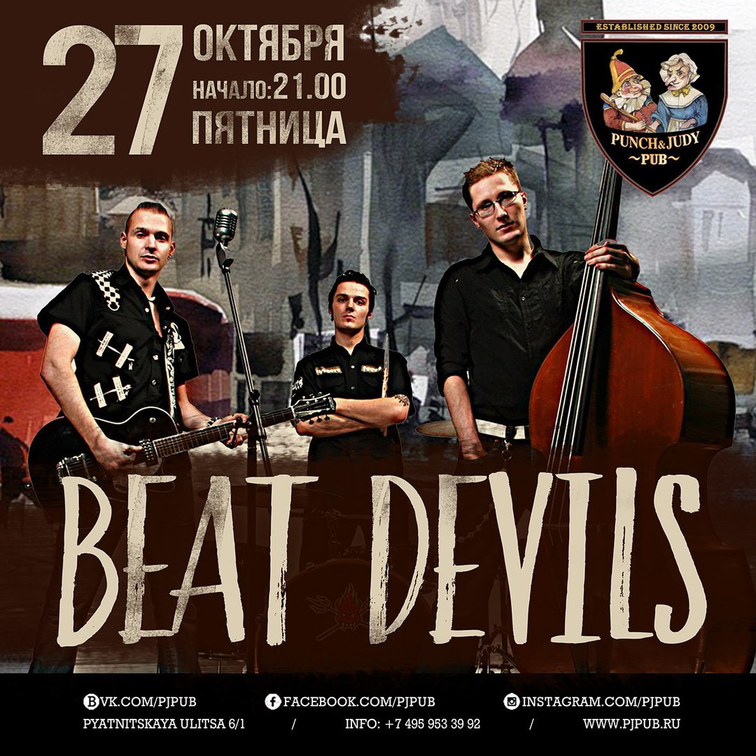 27.10 Beat Devils в пабе Punch and Judy