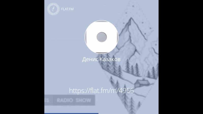 Денис Казаков — DK Underground Vibes (2017.09.12)