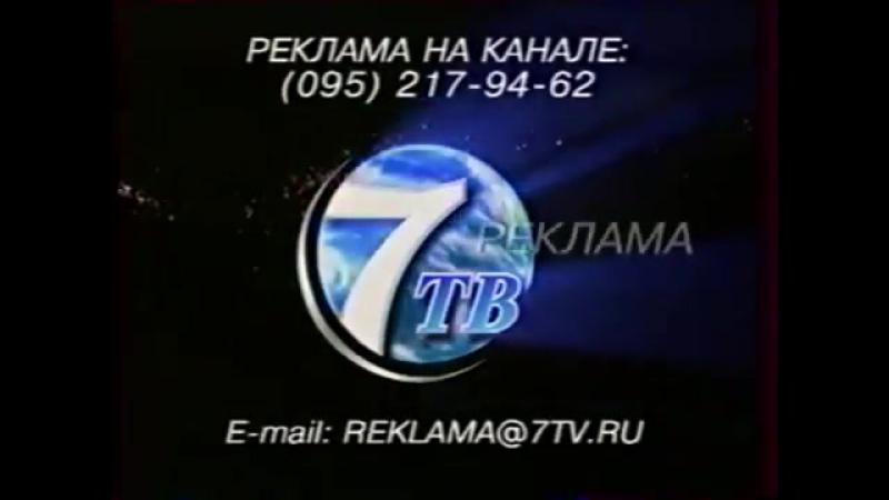 (staroetv.su) Заставки (7ТВ, 17.09.2001-5.05.2002)