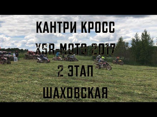 Кантри Кросс XSR-MOTO 2 этап Шаховская 2017 atv KOstya_Luk Yamaha Raptor 700